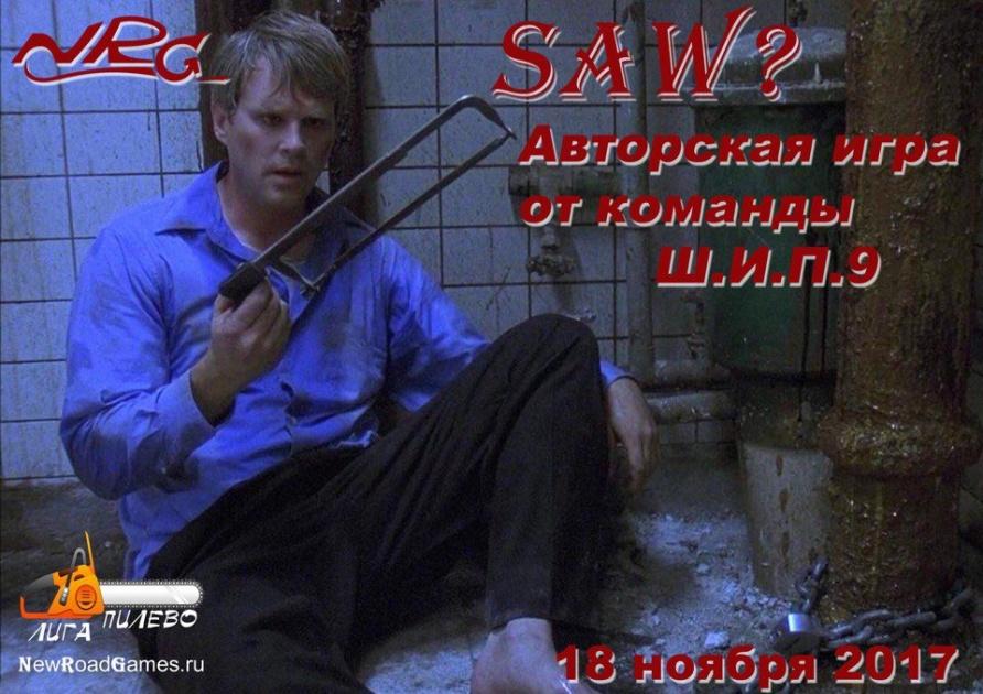 "Автоквест по ночной Москве ""SAW?"" 18.11.2017 от клуба NRG"