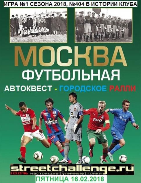 """Автоквест Городское ралли """"Футбольная Москва"""" 16.02.2018"""