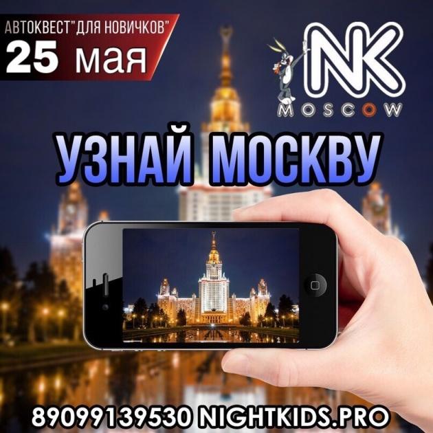 автоквест по ночной Москве для новичков от компании NightKids.pro