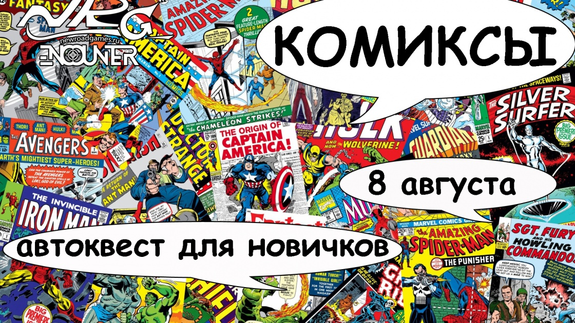 """Автоквест по ночной Москве для новичков """"Комиксы"""" от клуба NRG-Encounter"""