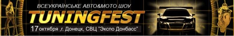 TuningFest