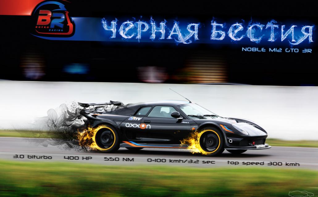 Noble M12 GTO Черная бестия