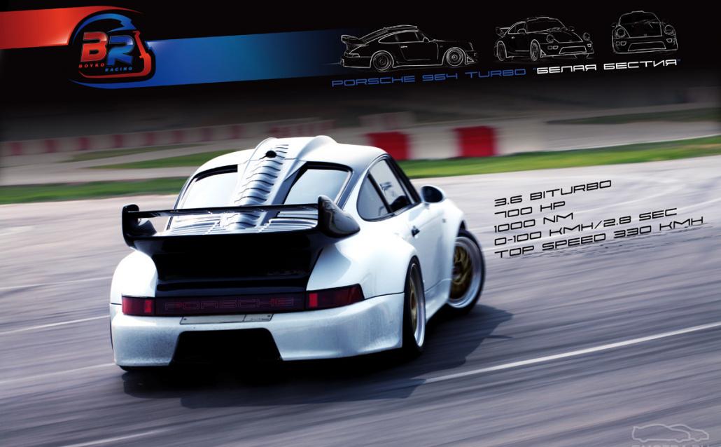 """Porsche 911 (964) Porsche 965 """"Белая Бестия"""""""