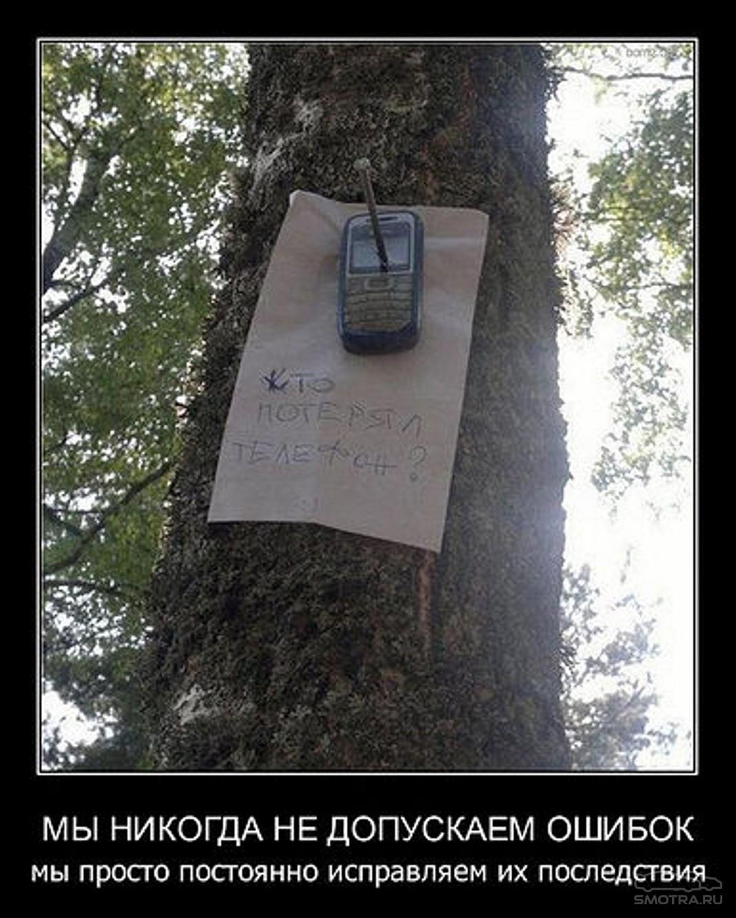 Смотреть фото потерянных телефонов 17 фотография