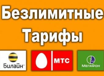 www.winalait.ru - Безлимитные тарифы МТС, МЕГАФОН