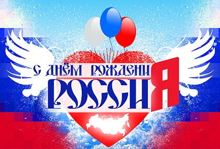 """12 июня состоится акция """"Поздравь страну с днем рождения!"""""""
