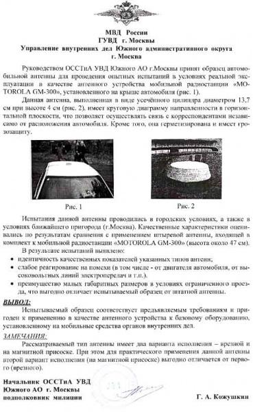 sm users img 307107 - Антенны на автомобилях гибдд