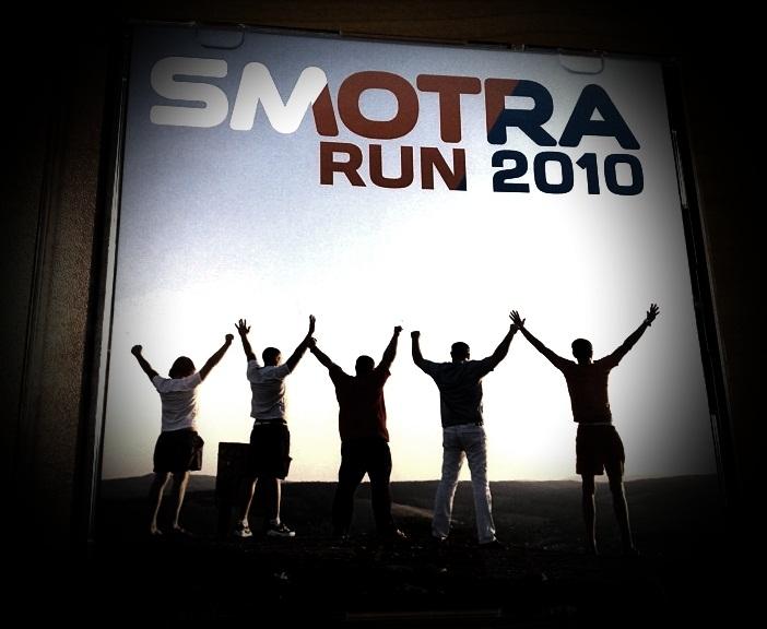 Smotra Run 2010 фильм