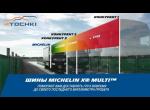 Тест - торможение Michelin X Multi на мокром асфальте