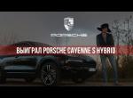 Тест драйв: Porsche Cayenne S