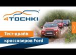 Тест-драйв кроссоверов Ford