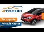 Тест-драйв Renault Kaptur