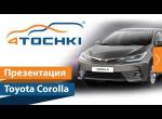 Презентация Toyota Corolla