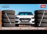 Конвейерные шины Hyundai Solaris - Nexen или Kumho