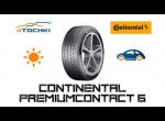Летняя шина Continental PremiumContact 6