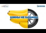 Шины Michelin - не бананы
