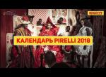 Календарь Pirelli Calendar 2018