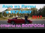 Авто изо Литвы | Как нарыть автомобиль во Литве? | Ответы нате вопросы | 0017