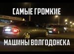 Автозвук / Сходка громких машин Волгодонска / Набережная у ТРЦ 31 июля 2017