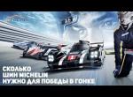 24ч Ле Мана - сколько шин Michelin нужно для победы в гонке