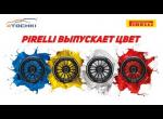Pirelli выпускает цвет