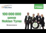 100 000 000 шина Nokian Tyres