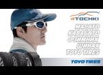 Масато Кавабата о зимних шинах Toyo Tires