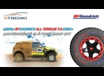 Шины BFGoodrich All Terrain T/A KDR2+ для юбилейной 40-й гонки Дакар 2017