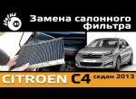 Замена салонного фильтра Ситроен С4 / Сhange air conditioning filter Citroen C4