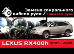 Снимаем руль Lexus RX400 / Замена спирального кабеля руля Лексус RX400h / Шлейф руля