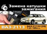 Замена катушки зажигания ВАЗ 2113 (ВАЗ 21124) / Двигатель ВАЗ-21124, ВАЗ-21126
