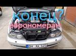Запрет литовских авто в Украине?? | Купил идеальную BMW E39 | Авто за 400 евро из Литвы,реально?
