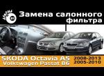 Замена салонного фильтра Шкода Октавия A5 (Skoda Octavia A5) / Замена салонного фильтра VW Passat B6
