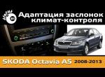 Адаптация заслонок климат-контроля Шкода Октавия А5 / Адаптация заслонок Skoda Octavia A5