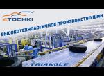 Высокотехнологичное производство шин Triangle.