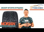 Шины Nokian Nordman 7 SUV - обзор Игоря Бурцева.
