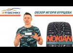 Шины Nokian Nordman 7 - обзор Игоря Бурцева.
