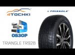 3D-обзор шины Triangle TR928.