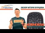 Шины Kormoran SUV Stud - обзор Игоря Бурцева.