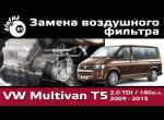 Фольксваген Мультивен 2.0 TDI замена воздушного фильтра / Volkswagen Multivan 2.0TDI air filter