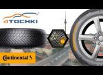 Всесезонные шины Continental AllSeasonContact