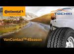 Всесезонные шины Continental VanContact 4Season