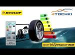 Летние шины Dunlop Sport BluResponse