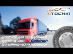 Откройте для себя новинки грузовых шин BFGoodrich