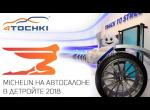 Michelin на автосалоне в Дейтройте 2018