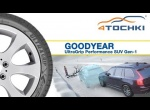 Зимние Goodyear UltraGrip Performance SUV Gen-1