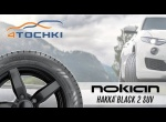 Шины Nokian hakka black 2 SUV