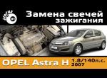 Замена свечей зажигания Опель Астра H 1.8 (140л.с.) / Change spark plugs Opel Astra H 1.8