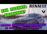 Как поднять дворники на Рено Меган 3 | Renault Megane III