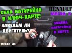 ЗАВОДИМ С СЕВШЕЙ ЧИП КАРТОЙ | ЗАМЕНА БАТАРЕЙКИ | Renault Megane III